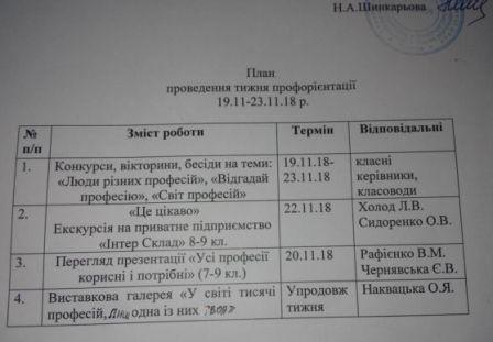 http://sannvk43.ucoz.net/23/IMG_20181121_143224.jpg
